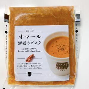 オマール海老のビスク スープストックトーキョー心斎橋PARCO店(SoupStockTokyo)
