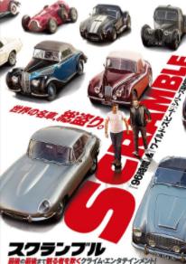 名車好きにはたまらい  映画 スクランブル (2017)   OVERDRIVE