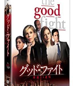 海外ドラマ 『The Good Fight/ザ・グッド・ファイト』