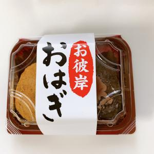 お彼岸だから牡丹餅 サザエ心斎橋大丸
