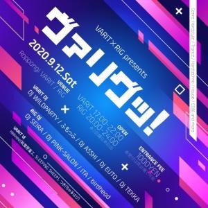 VARIT×RiG presents【ヴァリグッ!】【 #ヴァリグッ 】2020年9月12日(土)に出まぁす!