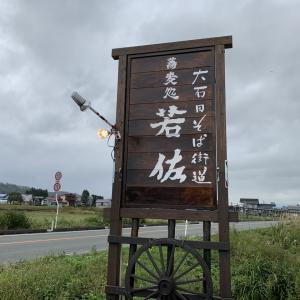 女子歓喜!お通しが2回出て来るお蕎麦屋さん♪・・・大石田町「蕎麦処 若佐」(天板 1200円)