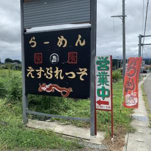 新庄市のラーメン店「えすぷれっそ」?ラーメン専門店でありながらこの店名、そしてひらがな表記の謎!!!