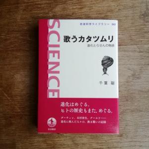 千葉聡 『歌うカタツムリ―進化とらせんの物語』
