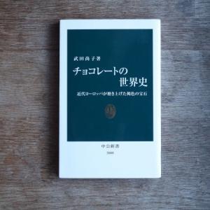 武田尚子『チョコレートの世界史』