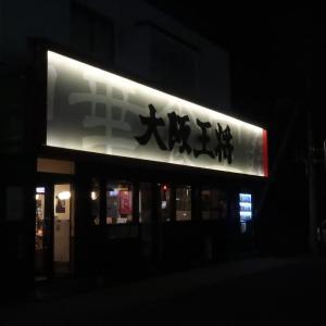 大阪王将 青梅店@青梅市