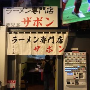 ラーメン専門店 鹿児島 ザボン 立川店@立川市【2019新店】