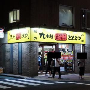 博多ラーメン 長浜や立川店@立川市【2019新店】