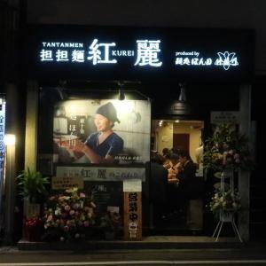 担担麺 紅麗 -KUREI- @国分寺市【2019新店】