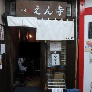 つけ麺 えん寺 吉祥寺総本店@武蔵野市