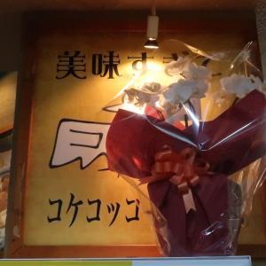 コンドル@立川市【2019新店】