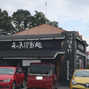 三ツ矢堂製麺 あきる野店@あきる野市