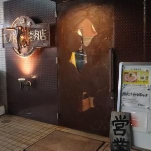 らーめん 五ノ神精肉店@あきる野市