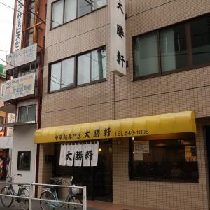 中華麺専門店 大勝軒 昭島店@昭島市