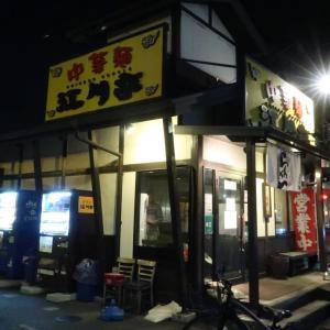 中華麺 江川亭 昭島店@昭島市