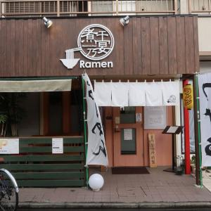 Ramen 煮干乃宴 -Niboshi no utage-@羽村市