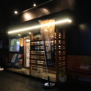つけ麺 麦天 -BAKUTEN-@福生市