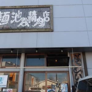 麺 池谷精肉店@あきる野市