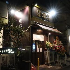 拉麺 瑞笑 -SuiSyou- @国分寺市【2019新店】