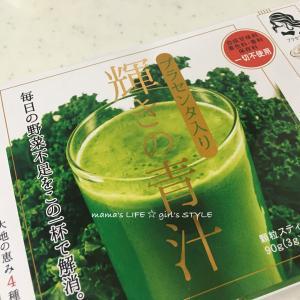届きました♡送料無料599円の青汁30杯♬