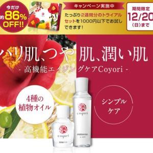 急ごう★今だけ86%OFF♡送料無料980円のcoyori3点セット♡