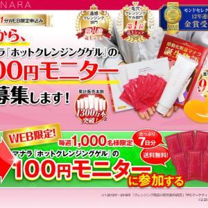 100円モニター募集中♡マナラホットクレンジングゲル