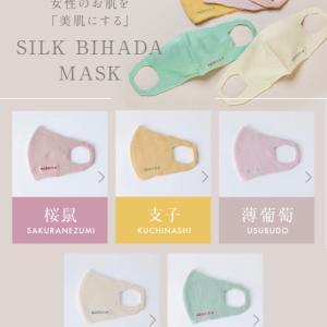 欲しかったマスク買えた♡