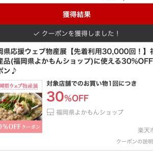 急いで!!30%OFFです♡福岡グルメ詰め合わせ♪