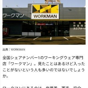 ワークマン女子になるべし!!