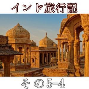 インド旅行記5-4 最終回