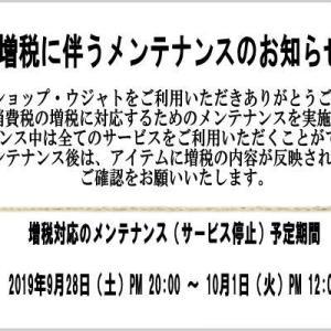 【重要】増税に伴うメンテナンスのお知らせ