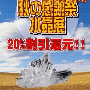 ウジャト 秋の感謝祭「水晶展」9月18日~22日開催