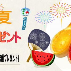 熱い夏!「夏のウジャト・プレゼント第二弾!」