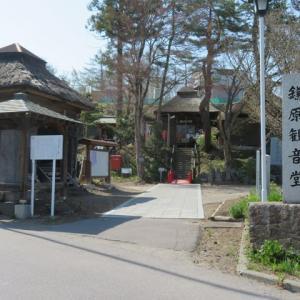 鎌原観音堂 / 嬬恋村 鎌原地区