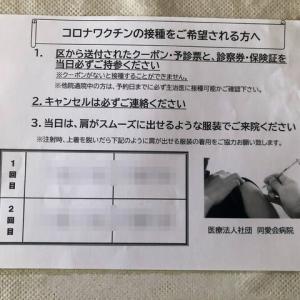 ワクチン接種の予約が取れました