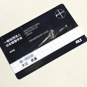 『一般社団法人日本建築学会』に入会しました。
