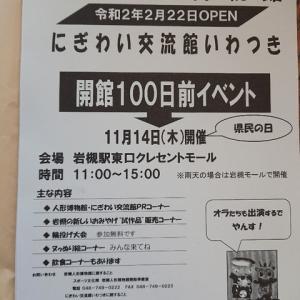 人形博物館オープン100日前イベント