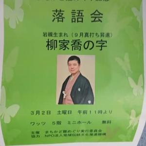 雛めぐり落語会3/2★柳家喬の字@岩槻ワッツ
