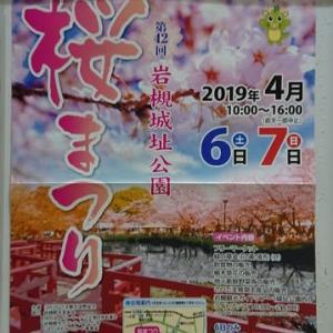 岩槻城址公園桜まつり★4/6&7