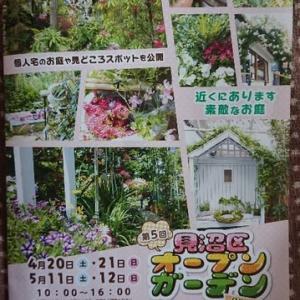見沼区オープンガーデン★4/20・21&5/11・12