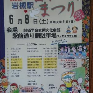 第3回西口まつり★6/8(土)