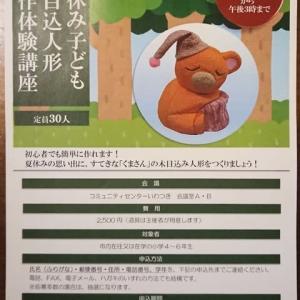 LET'S MAKE ! WOOD GRAIN DOLL(kimekomi doll)