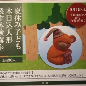 儿童木制娃娃制作体验★小4~6