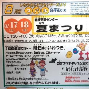 手作り感満載!夏まつり★岩槻児童センター