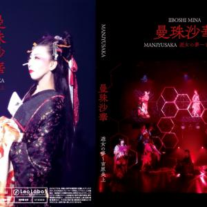 曼珠沙華 DVD