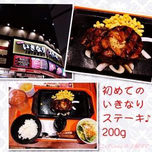 ★外食「いきなりステーキ」を初めて食べました♪感想、イオンのフードコート&買い物とイオンラウンジで休憩~