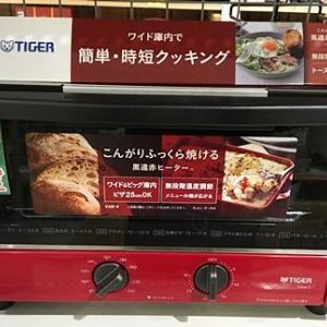 ★1万円以内のトースターを楽天でポチ♪2019年6月発売の「タイガーやきたてKAM-S130RG」黒遠赤ヒーターで時間短縮!
