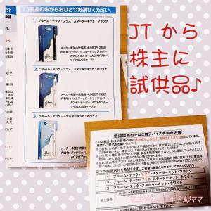 ★<株>買い。優待あり、配当利回り4%!と JTから試供品カタログが届いた!