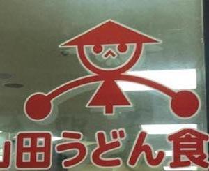 気になっていたうどんのお店「山田うどん食堂」へ
