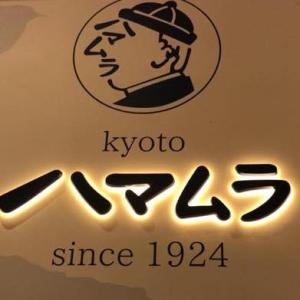 京都の中華といえば「ハマムラ」でランチ
